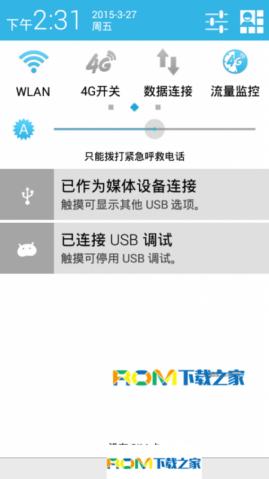 华为G521(移动4G)刷机包 基于官方B022 完整ROOT权限 官方纯净版截图