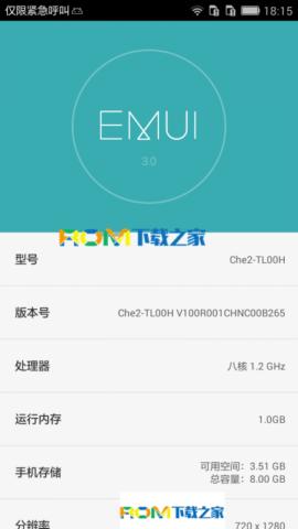 华为荣耀畅玩4X移动版刷机包 (Che2-TL00H) 官方原厂固件 原汁原味截图