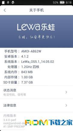 夏新A862w刷机包 乐蛙OS 5极速省电开发版 稳定流畅 绝对给力制作截图