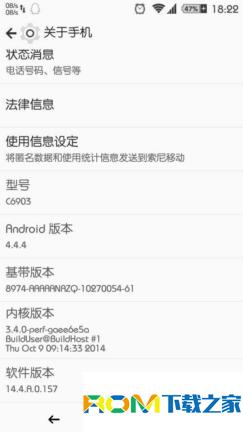索尼Xperia Z1(L39h)刷机包 基于官方157 全局5.0风格 Z3新元素 极致控热 流畅省电截图