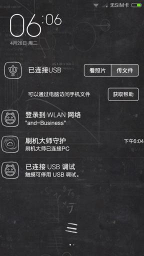 红米Note 4G刷机包 官方最新版5.4.24开发版 纯净官方无第三方软件 超级流畅截图