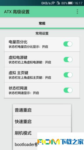 华为荣耀畅玩4移动版刷机包 基于官方B350 高级设置 单卡单显 精简优化 省电流畅截图