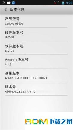 联想A860e刷机包 基于官方4.1.2 全局优化 极致省电 流畅官方 推荐长期使用截图