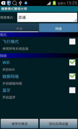 中兴红牛V5刷机包 官改精品 完整ROOT 优化3G网络信号 加强Wif信号 极致流畅省电截图
