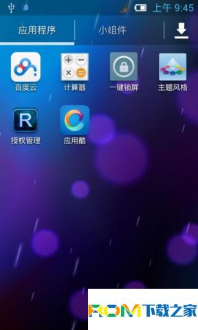 Google Galaxy Nexus 刷机包 官方原汁原味4.3 省电内核 完美ROOT 稳定、流畅、顺滑截图