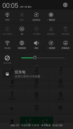 华为Y511-T00移动版 移植OPPO Color OS1.0 BUSYBOX指令支持 大量精简 稳定流畅截图