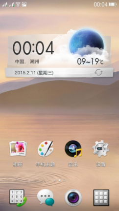 红米联通版ROM刷机包 完美移植OPPO Color OS 流畅稳定无BUG截图