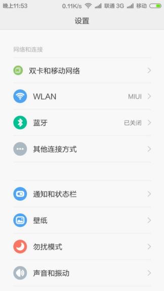 红米手机2刷机包 联通版ROM MIUI6 4.4.4 完整ROOT 超级沉浸优化 超级扁平化 适合长期使用 截图