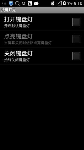 华为C8815刷机包 完整ROOT 开启按键灯光 加强Wif信号 优化3G网络 稳定省电截图