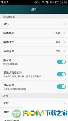 华为荣耀3C电信版刷机包 基于官方B351 双卡上网 自由切换 完美ROOT权限 简约稳定截图