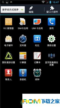 中兴N986刷机包 基于官方B13 来电闪光 杜比音效 高级设置 三网通 G卡上网 极致顺滑截图