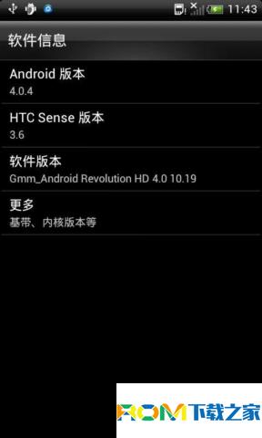 HTC G11 刷机包 基于官方最新底包制作 优化低热 大内存 省电稳定截图