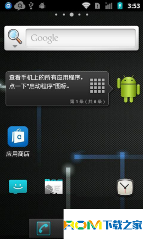 HTC Desire HD(G10)刷机包 CM7 2.3.7 官方原汁原味风格 大内存流畅版截图