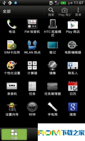 HTC G10 刷机包 基于官方最新底包制作 系统内存优化 改善发热 流畅稳定 长期使用截图
