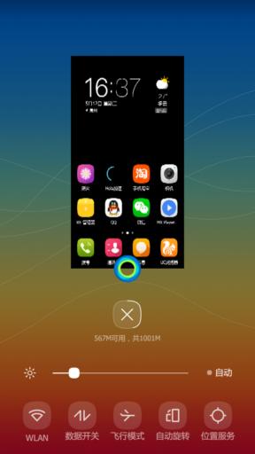 酷派大神F1 Plus移动版刷机包 CoolUI6.0 黑屏手势 智能控制 省电流畅截图