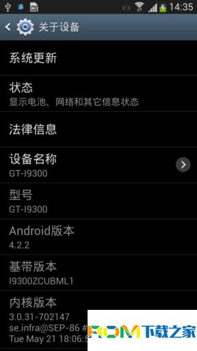 三星I9300刷机包 Android 4.2.2 完美ROOT 大运存 防假死 适度精简 稳定流畅 适合长期使用截图