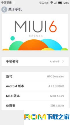 HTC G14/G18 刷机包 全局精仿MIUI6风格 全框架美化 T9拨号 状态栏网速 稳定流畅版截图