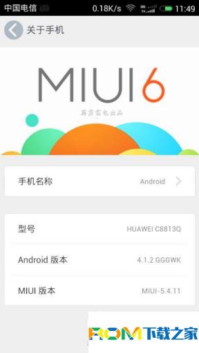 华为C8813Q刷机包 植入全套MIUI6风格 细腻入微 多特效 双卡双待 优化美化 华丽稳定截图
