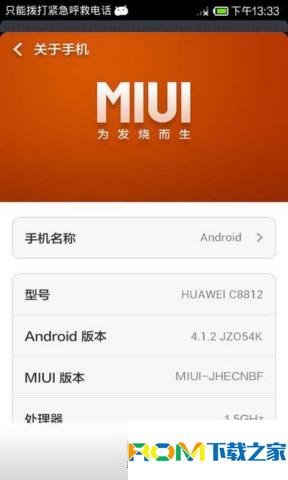 华为C8812刷机包 全局MIUI V5风格 4.1.2 完美ROOT 全局zipalign优化 省电流畅截图