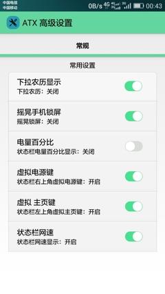 华为荣耀畅玩4X全网通版刷机包 基于官方B274 双卡上网 下拉农历 摇晃锁屏 超级流畅截图
