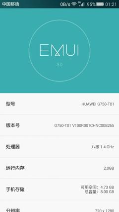 华为荣耀3X畅玩版刷机包 基于官方B265 高级设置 下拉农历 电量百分比 急速省电稳定截图