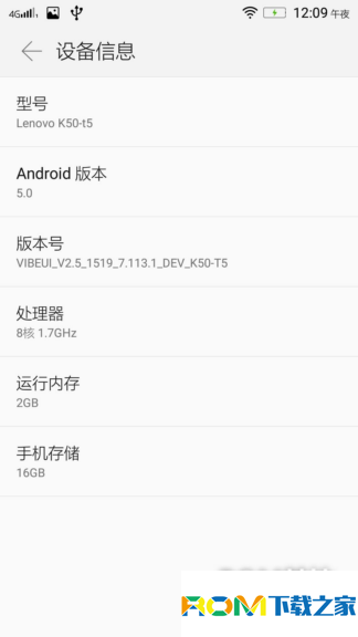 联想乐檬K3 Note刷机包 基于官方VIBEUI 2.5_1519开发版 完美ROOT权限 深度精简 高级设置截图