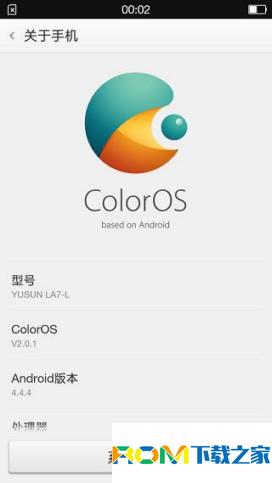 小辣椒7刷机包 全局Color OS 2.0风格 ROOT权限 耗电降低 ViPER4音效 适度精简优化截图