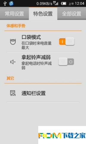 步步高VIVO Y11T(移动版)刷机包 基于官方 ROOT权限 联想清新UI 稳定流畅截图