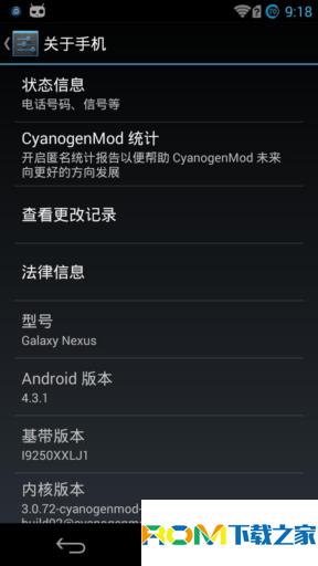 三星Galaxy Nexus(I9250)刷机包 CM10 自带ROOT权限 精简优化 华丽稳定流畅截图
