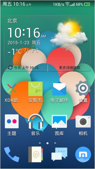 华为C8813Q刷机包 AEMUI_8.0 全功能  列表动画 超强自定义 流畅省电 修改最多的官方ROM截图
