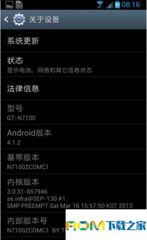 三星 Galaxy Note2(N7100)刷机包 基于国行ZCDMC1 源生基带内核 ROOT权限 超长续航流畅截图