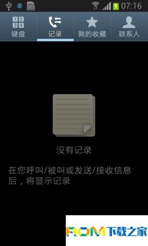 三星I9100刷机包 基于官方最新ROM 全局优化 省电脚本 流畅省电 稳定才是硬道理截图