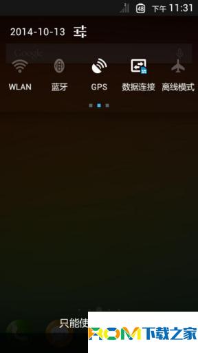 联想A630T刷机包 基于官方S114 状态栏网速显示 安卓核心破解 优化内存占用 深度精简截图