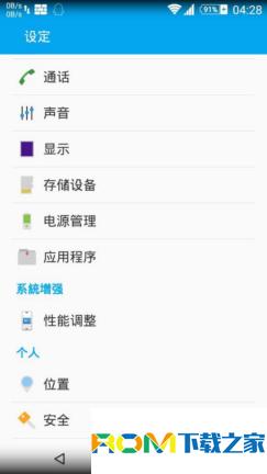 索尼 Xperia Z(L36h)刷机包 官方最新4.4.4 完美归属地 极致控热 简洁美观 稳定省电 截图