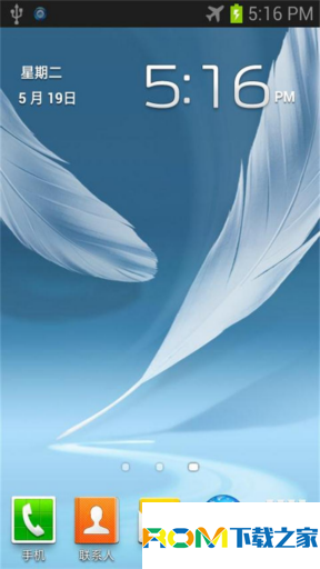 三星Galaxy Note II 电信版(N719)刷机包 基于官方 适度精简 细节调整 所有功能完美正常截图