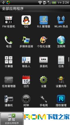 HTC Sensation (G14) 刷机包 基于官方4.0.3 完整ROOT权限 纯官方风格 纯净版截图