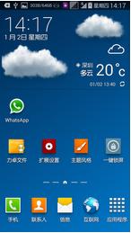 三星Note3(N9002)刷机包 基于官方ZNUDMK1 内置ROOT 力卓ROM V1.6.0 美观大方