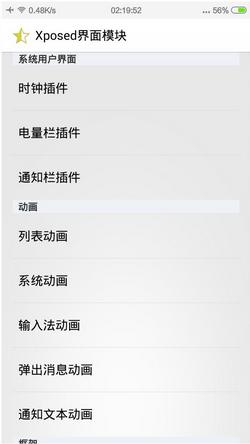 红米2移动版刷机包 MIUI6 5.6.12 主题破解 IOS状态栏 自动root 拓展功能 流畅省电 美化版截图
