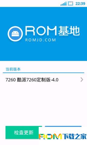 酷派7260刷机包 基于官方4.1.2 内核root 全方面优化 生活实用版截图