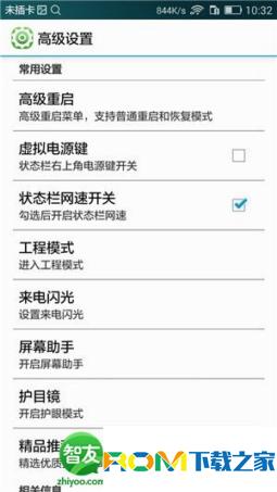 华为荣耀畅玩4X全网通版刷机包 基于官方B275 完美ROOT权限 高级设置 适度精简 流畅稳定截图