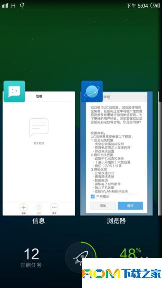 三星I9100刷机包 YunOS 3.0.5适配版 全新UI风格 清新流畅 稳定省电截图