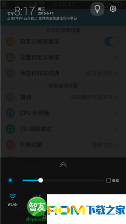 中兴红牛V5刷机包 三版通刷 官方V119 完美Google 状态栏切换 设置侧开 优化美化 流畅实用截图