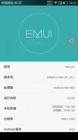 华为荣耀6移动4G版刷机包 基于5.6.1 已Root 双排网速 状态栏锁屏导航栏高度调节截图