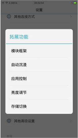 红米Note刷机包 移动版 MIUI6 5.6.19开发版 模块框架 界面模块 来电闪光 自动沉浸 榨干电池截图