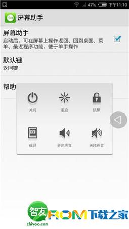 努比亚Nubia Z9 Mini刷机包 基于最新V3.10固件制作 杜比音效 来电闪光 高级设置 稳定版截图
