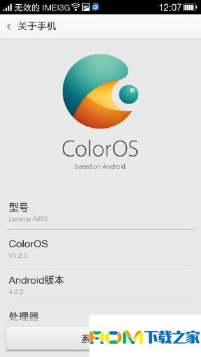 联想A850刷机包 采用ColorOS.V1.2.0的底包 ROOT权限 最低亮度4 精简优化 无BUG使用截图