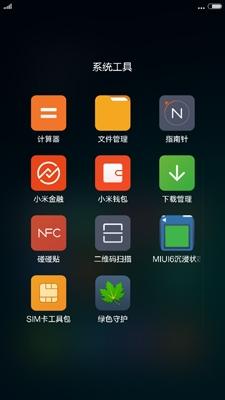 小米3移动版刷机包 MIUI官方5.7.2开发版 屏幕效果 下拉4*3 字体大小布局 流畅稳定截图