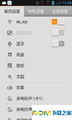 OPPO R821t 刷机包 深度移植联想VIBE UI 流畅稳定 精简顺滑 全新风格 推荐使用截图