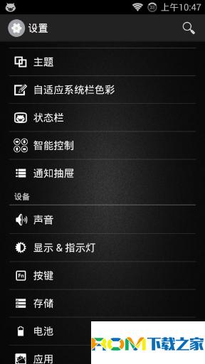 索尼 Xperia Z1 Mini(M51w)刷机包 源码编译 ROOT权限 电量百分比 实时网速 急速省电截图