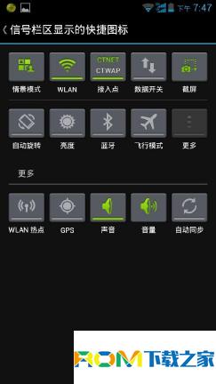 华为C8815刷机包 基于官方B140 网速显示 全局优化ODEX/Z优化 稳定、省电、流畅截图
